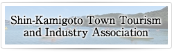 Shin-Kamigoto Town Tourism and Industry Association